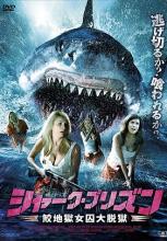 Köpek Balığı Saldırısı izle full film tek part